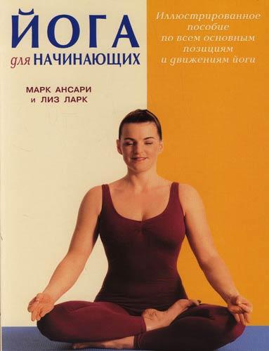 Библиотека йога